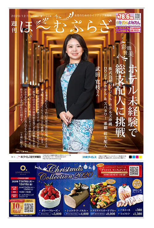 ゆるサポ紹介:タイムス住宅新聞さま(12/11)