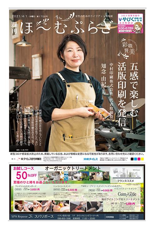 ゆるサポ紹介:タイムス住宅新聞さま(4/1)