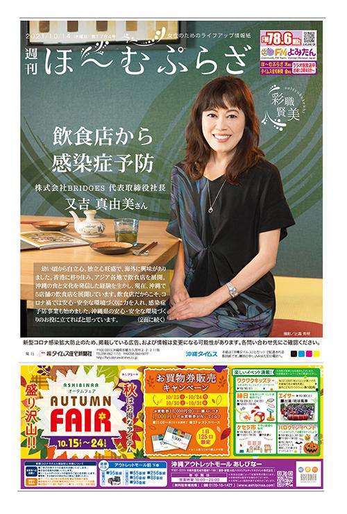 ゆるサポ紹介:タイムス住宅新聞さま(10/14)