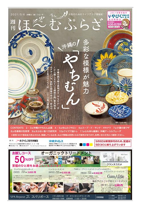 ゆるサポ紹介:タイムス住宅新聞さま(5/6)