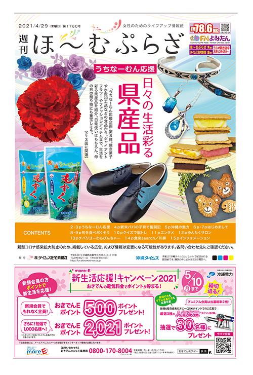 ゆるサポ紹介:タイムス住宅新聞さま(5/2)