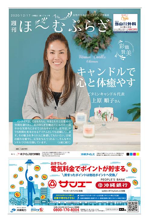 ゆるサポ紹介:タイムス住宅新聞さま(12/17)