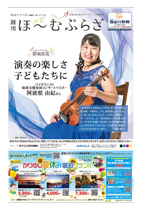 ゆるサポ紹介:タイムス住宅新聞さま(7/15)