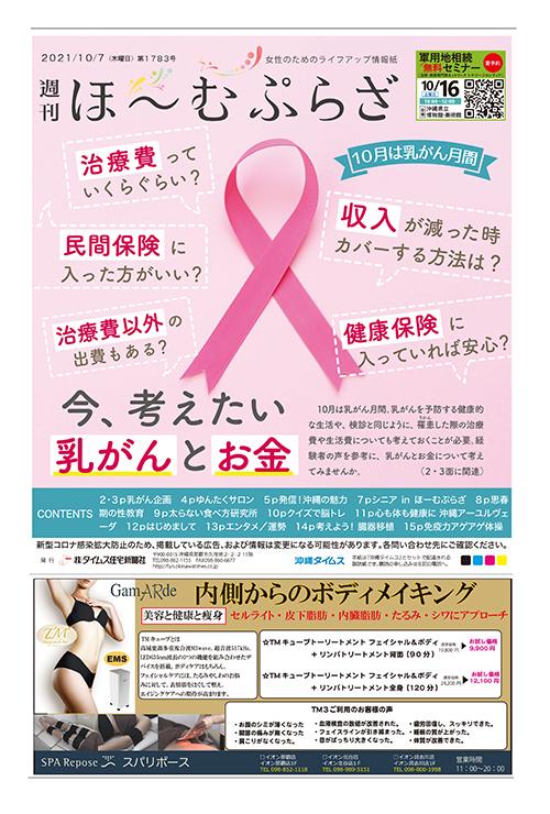 ゆるサポ紹介:タイムス住宅新聞さま(10/7)
