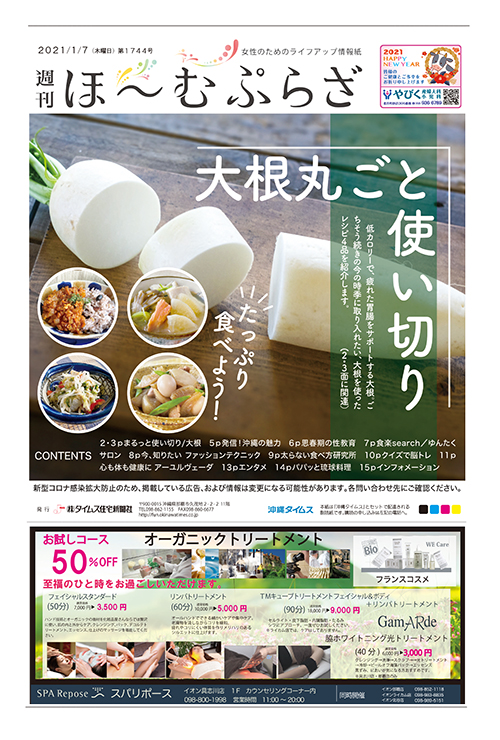 ゆるサポ紹介:タイムス住宅新聞さま(1/8)