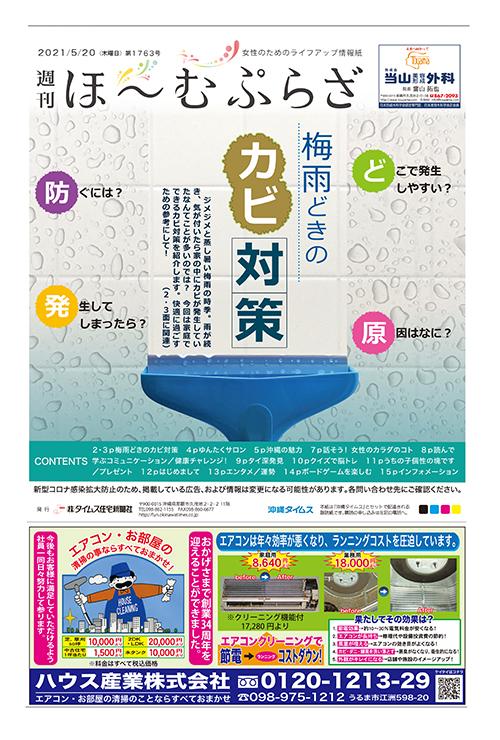 ゆるサポ紹介:タイムス住宅新聞さま(5/20)