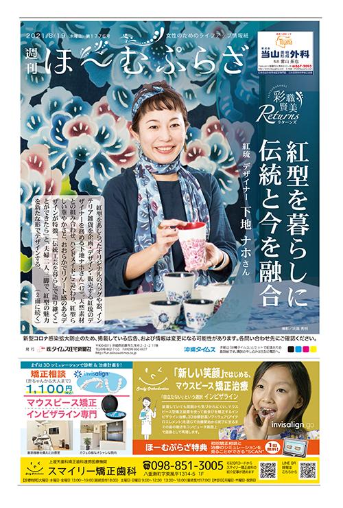 ゆるサポ紹介:タイムス住宅新聞さま(8/19)