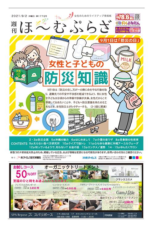 ゆるサポ紹介:タイムス住宅新聞さま(9/2)