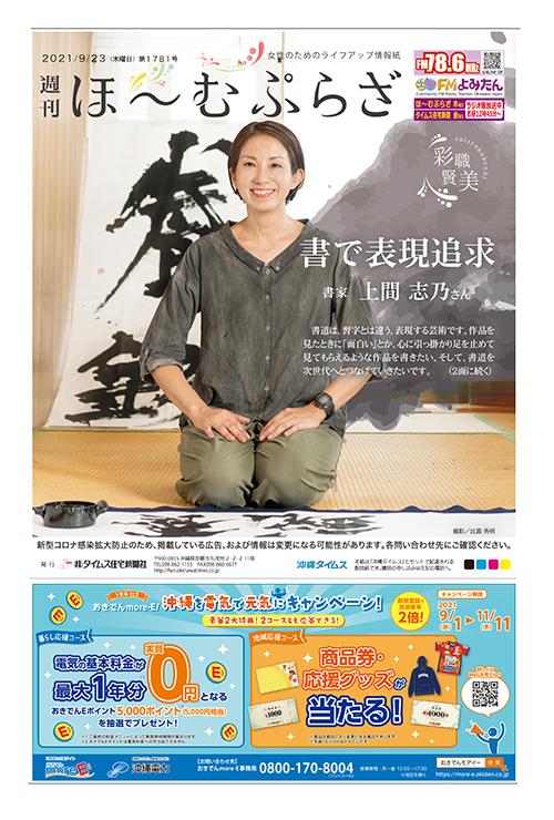 ゆるサポ紹介:タイムス住宅新聞さま(9/25)