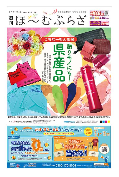 ゆるサポ紹介:タイムス住宅新聞さま(9/9)