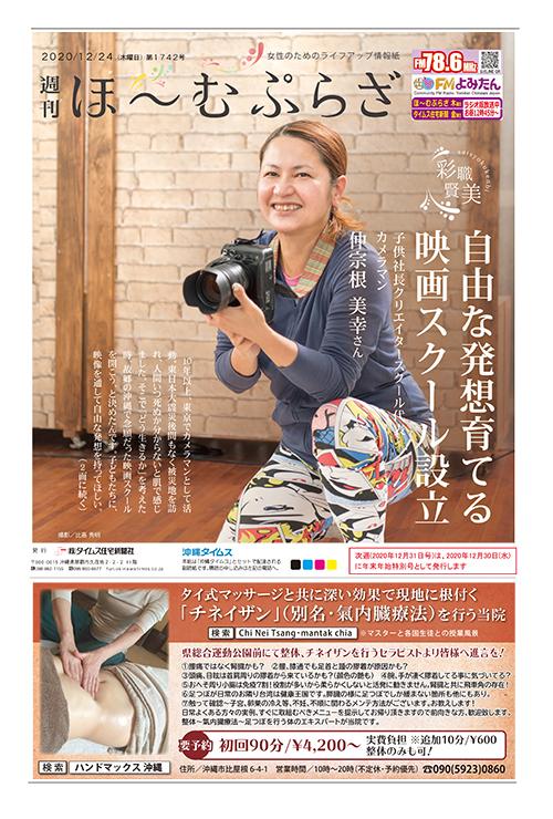 ゆるサポ紹介:タイムス住宅新聞さま(12/24)