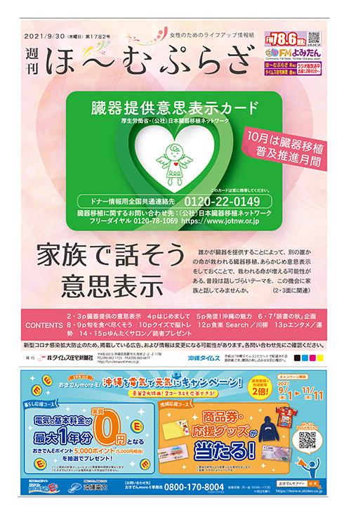 ゆるサポ紹介:タイムス住宅新聞さま(9/30)