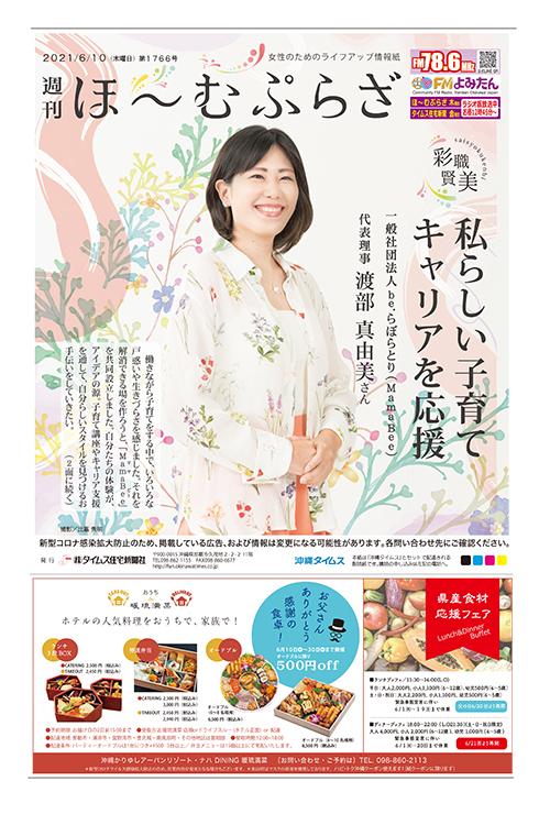 ゆるサポ紹介:タイムス住宅新聞さま(6/10)