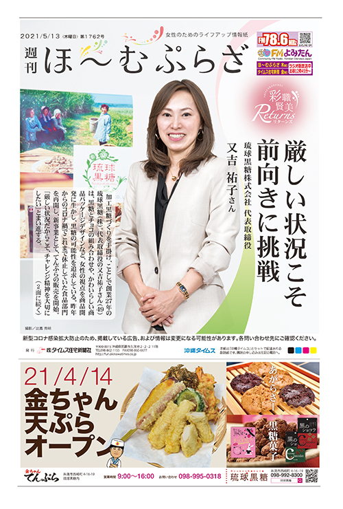 ゆるサポ紹介:タイムス住宅新聞さま(5/13)