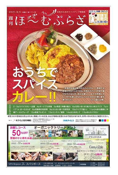 ゆるサポ紹介:タイムス住宅新聞さま(8/5)