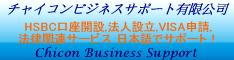Chicon Business Support ‐法律関連, HSBC口座開設,VISA申請,法人設立