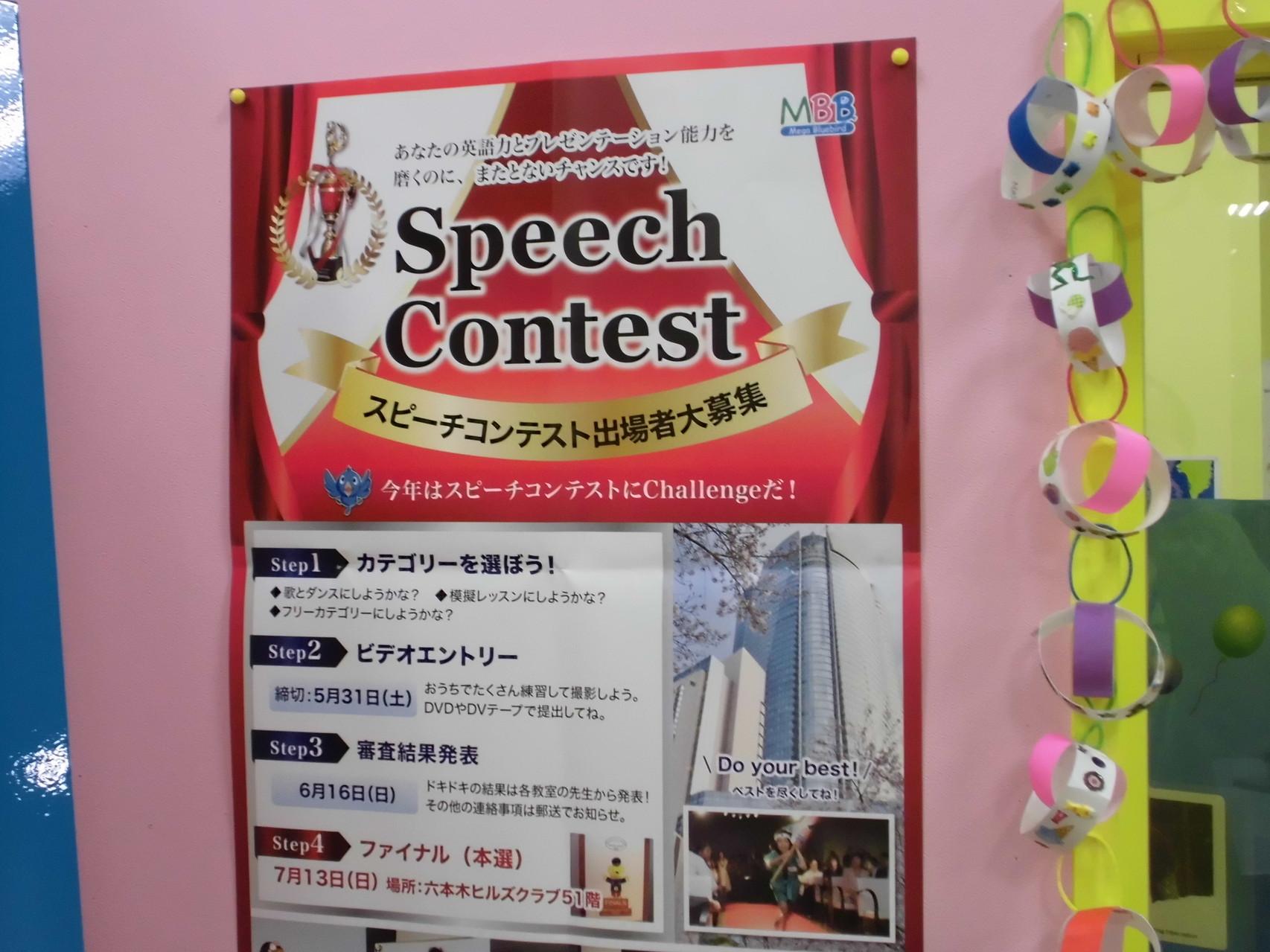 そして夏は、英語スピーチコンテスト東京ファイナルをめざす