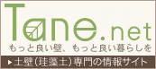 珪藻土の情報サイト