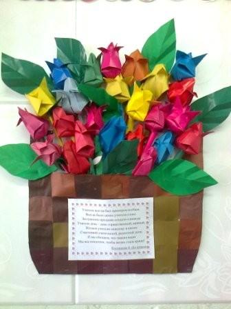 Поздравительная открытка ко Дню Учителя