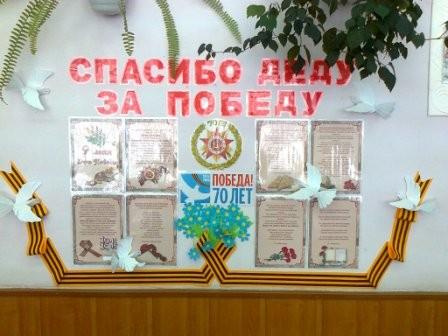 Уголок к 70 - летию Победы