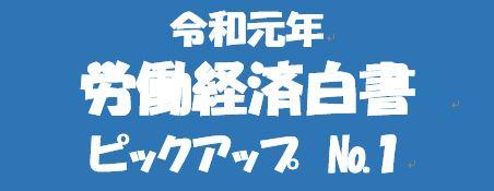 令和元年 労働経済白書 №1 雇用・失業情勢の概況 - 社会保険労務士 ...