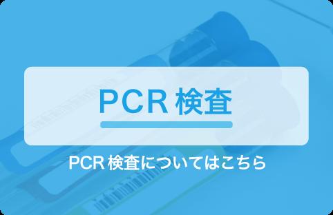 PCR検査はこちらへ