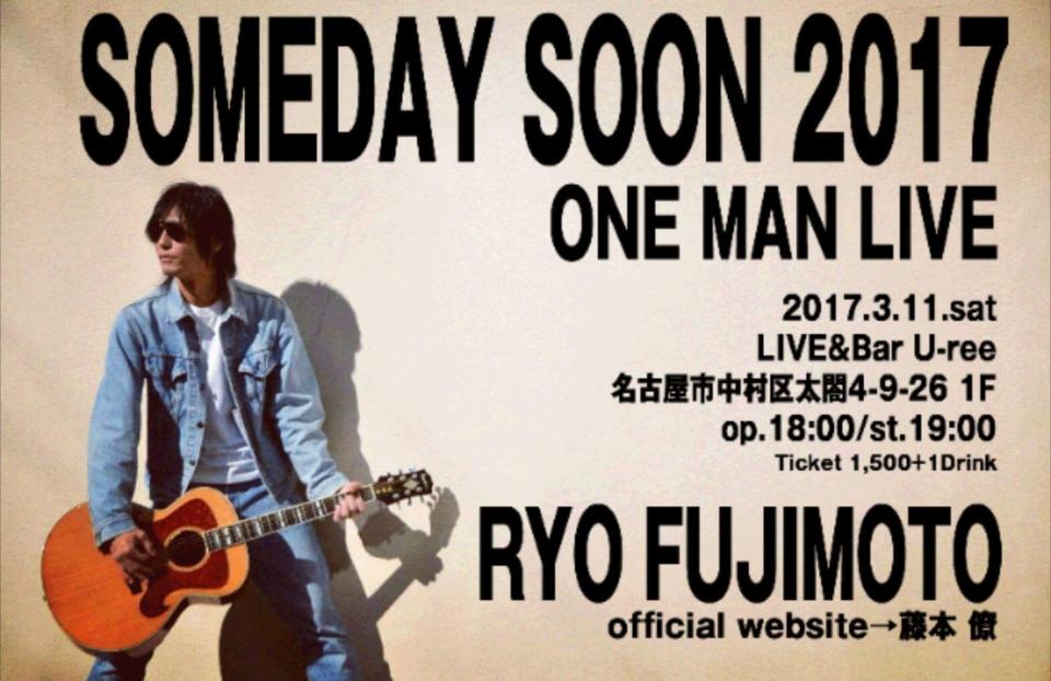 初めての ONE MAN LIVE 大成功‼‼ 2017.3.11