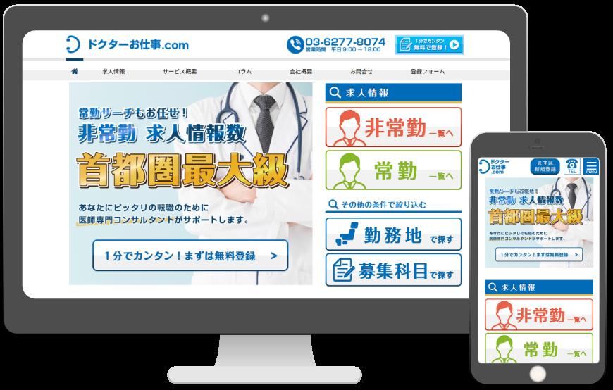 ドクターお仕事.com様