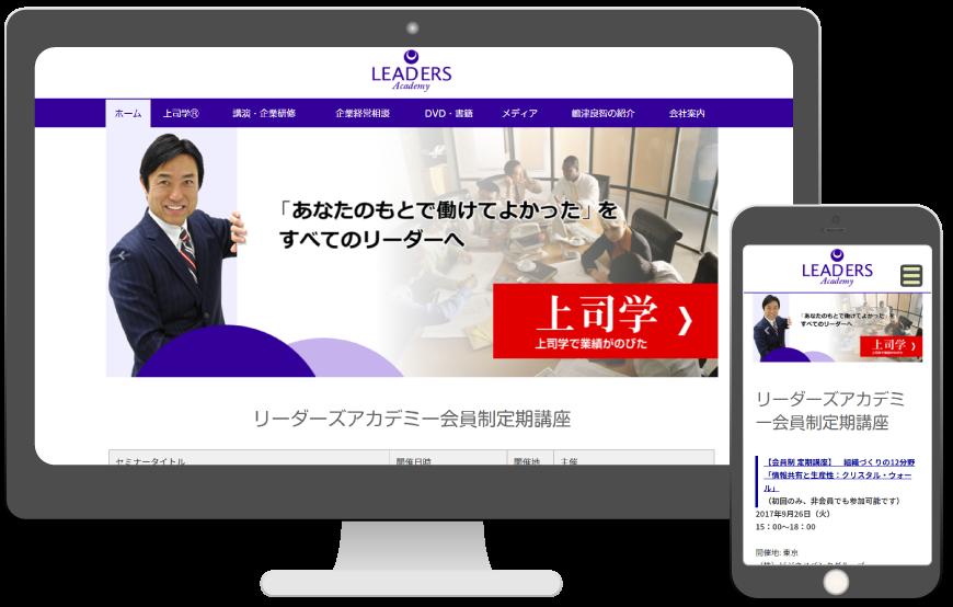 日本リーダーズ学会様