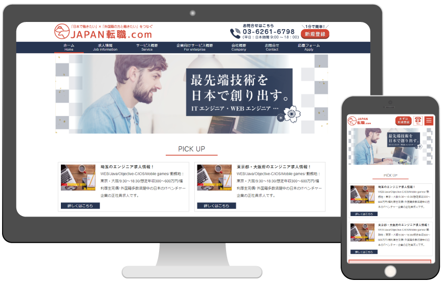 JAPAN転職.com様