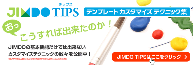JIMDO テンプレート・カスタマイズ・テクニック集 100連発