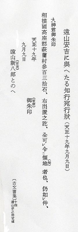 「徳川家康文書の研究」中巻 中村孝也 日本学術振興会 S34.3.25 p84