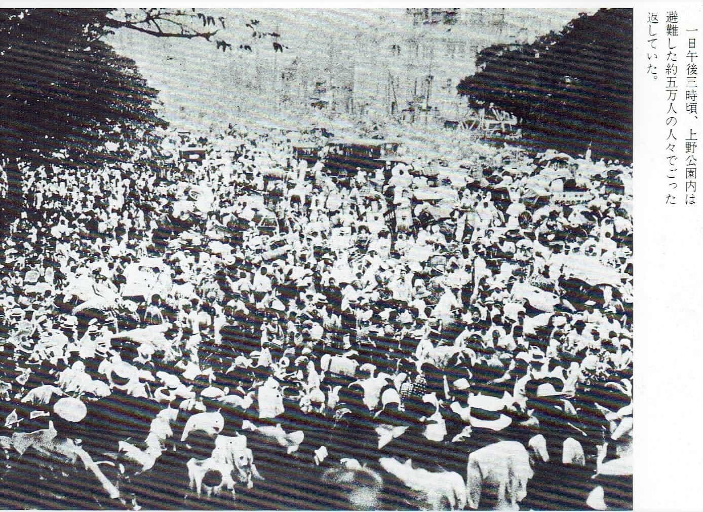 9月1日午後3時頃の上野公園。避難民は約50,000人とされています。
