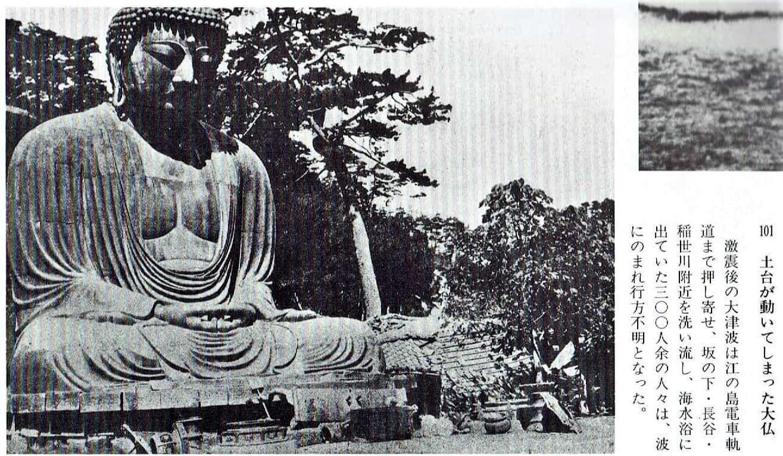 鎌倉の大仏の土台も動いてしまったとのことです。