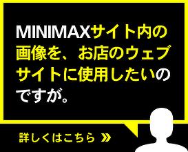 MINIMAXサイト内の画像を、お店のウェブサイトに使用したいのですが。