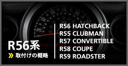 R56系(R56/R55/R57/R58/R59):ゲージ取付け概略