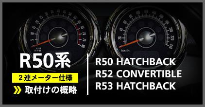 R50系(R50/R52/R53)2連メーター仕様:ゲージ取付け概略