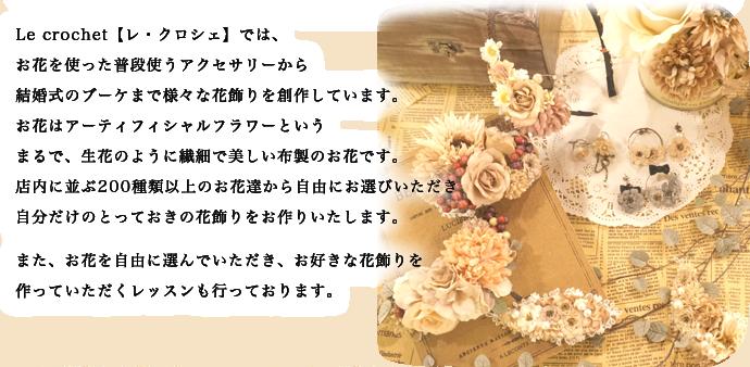 Le crochet【レ・クロシェ】について