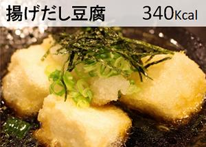 揚げているので豆腐でも揚げ豆腐には要注意