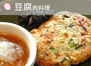 カロリーが気になる方にはヘルシーな豆腐料理