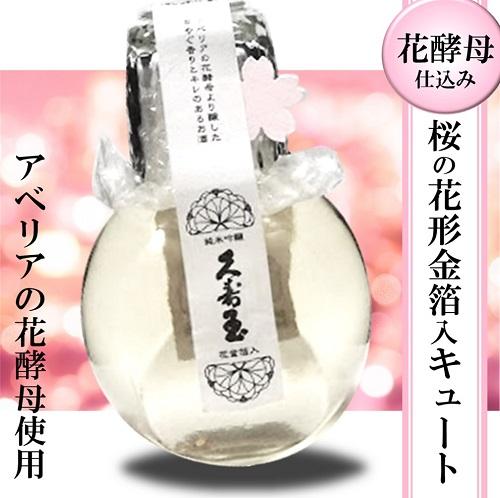 平瀬酒造 純米吟醸 桜の花形金箔入り キュート