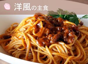 味の濃い物や旨み成分が多い洋食には濃醇タイプの日本酒