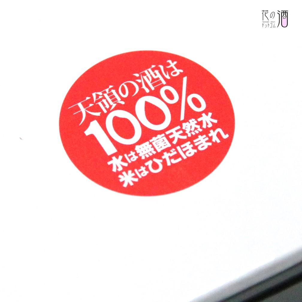 酒造好適米使用率 岐阜県下第1位 天領酒造