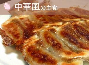中華料理には辛口タイプ