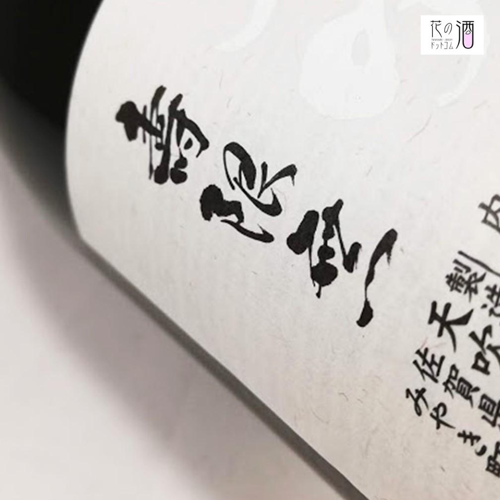 福岡県産酒造好適米「夢一献」と「山田錦」を交配