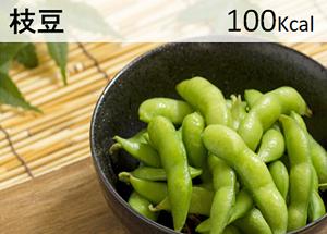 おつまみに定番の枝豆