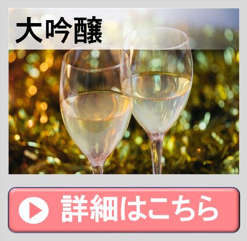 大吟醸の日本酒の醸造アルコール添加は増量の為でなく、酵母に影響を与えて美味い酒を造るためである