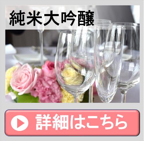 純米大吟醸は原料米の精米歩合が50%以下である日本酒