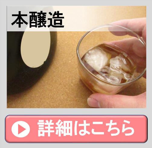 本醸造は120ℓ以下の醸造用アルコールを原料米約1トンに添加した日本酒