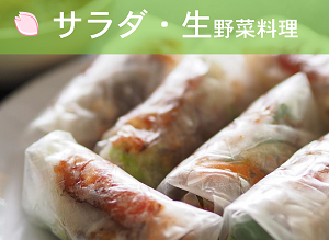 生野菜やサラダには淡麗な日本酒やフルーティなお酒